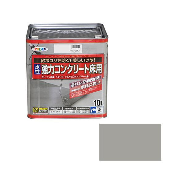 ペンキ 水性塗料 強力 コンクリート 床 ベランダ 玄関 倉庫 車庫 10L ライトグレー色 アサヒペン