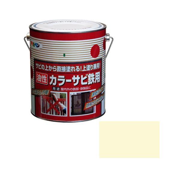 油性塗料 錆止め塗料 サビ止め 鉄 上塗り 1.6L アイボリー色 アサヒペン (サビの上から塗れます)