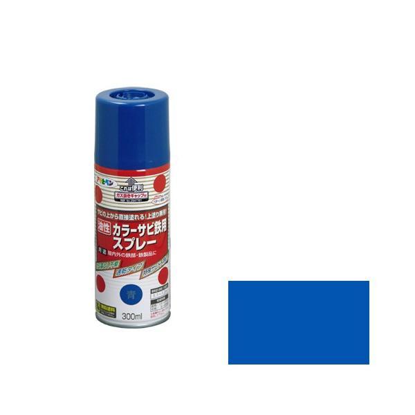 錆止め塗料 スプレー 油性塗料 サビ止め 鉄 上塗り 300mL 青色 アサヒペン (サビの上から塗れます)