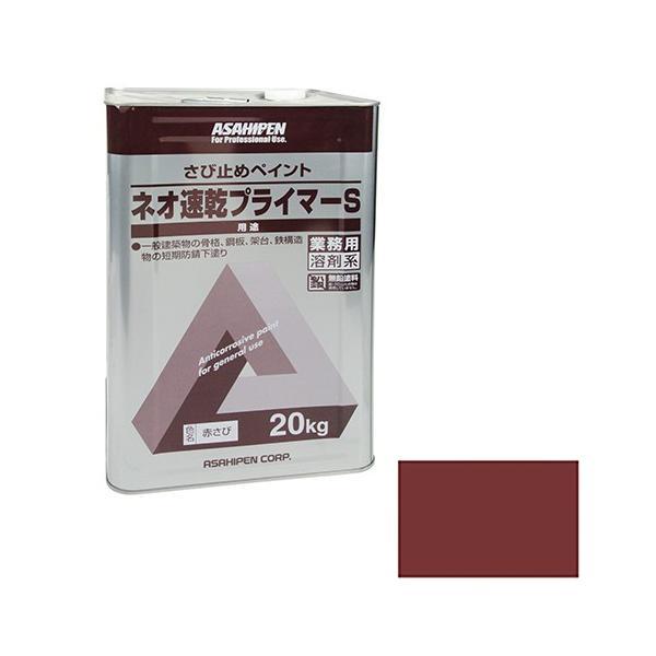 錆止め塗料 鉄骨 銅板 架台 アサヒペン・ネオ速乾プライマーS・ 20KG 赤錆