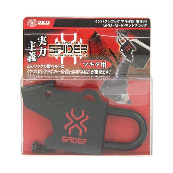 腰ベルトフック インパクトドライバ用 (SK11) インパクトフックマキタ右手用・SPD-M-Rブラック
