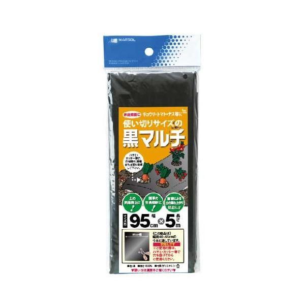 (農業用マルチシート) 黒 95cm×5m 種まき用(いちご、大根、そら豆、なす、きゅうり)