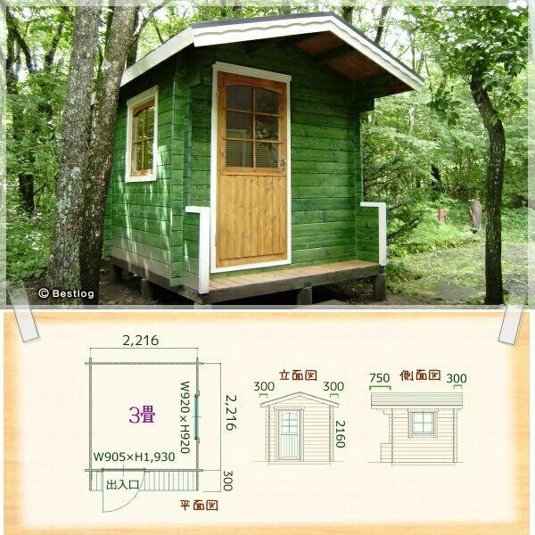 お子様とご一緒にお庭に木の倉庫を建ててみませんか。セルフビルドミニログハウスキット ハイド3