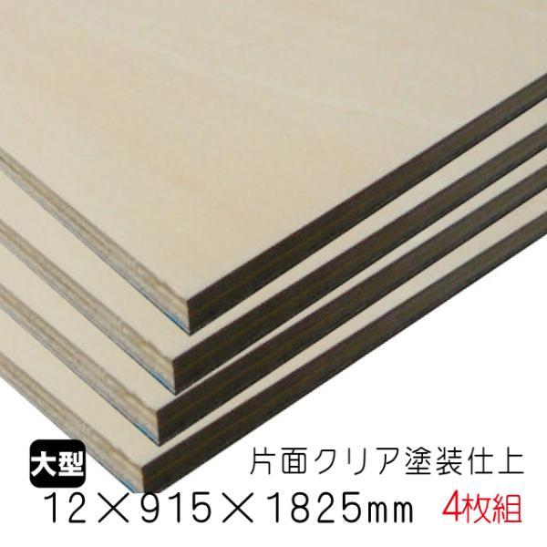 シナベニヤ(クリア塗装仕上げ合板) 12mm×915mm×1825mm(A品) 4枚組/約45.72kg