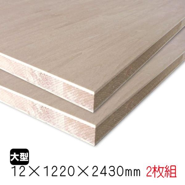 シナランバーコア(合板) 12mm×1220mm×2430mm(A品)2枚組/約26.34kg