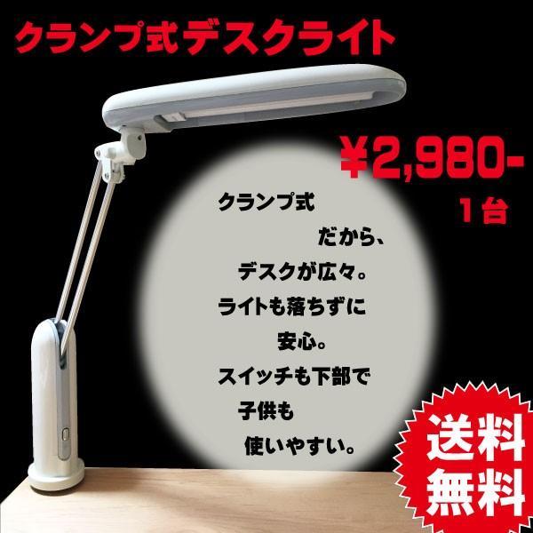デスクライトC35701X