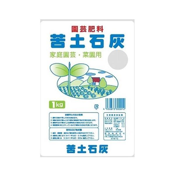 (土壌改良) 苦土 石灰(粉状)・1kg ガーデン 園芸肥料