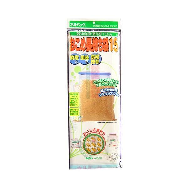 保存袋 お米保存袋 約1年おいしさ長期保存 容量15kg 490×630mm 無酸素パック 真空パック 玄米 白米 防虫