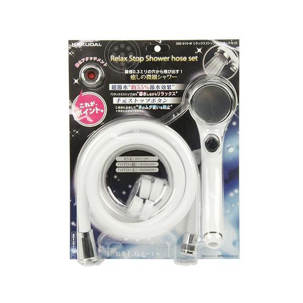 シャワーヘッド シャワーホースのセット (55%節水シャワー/ボタン止水)