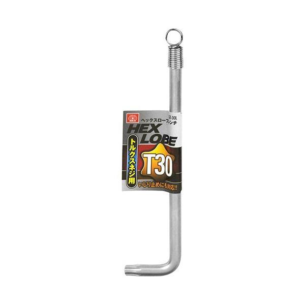 L角レンチ T型トルクスネジ 工具 (SK11) ヘックスローブレンチ (T30) /・SLT-30L