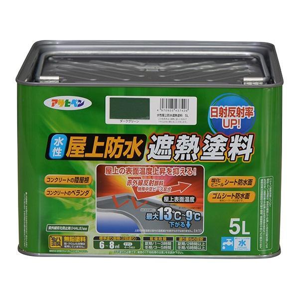 水性屋上防水遮熱塗料 5L