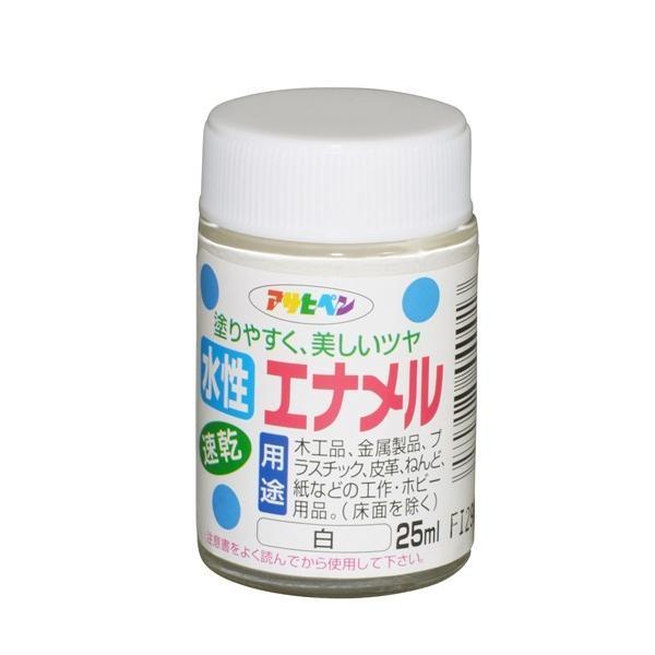 水性エナメル 25ml