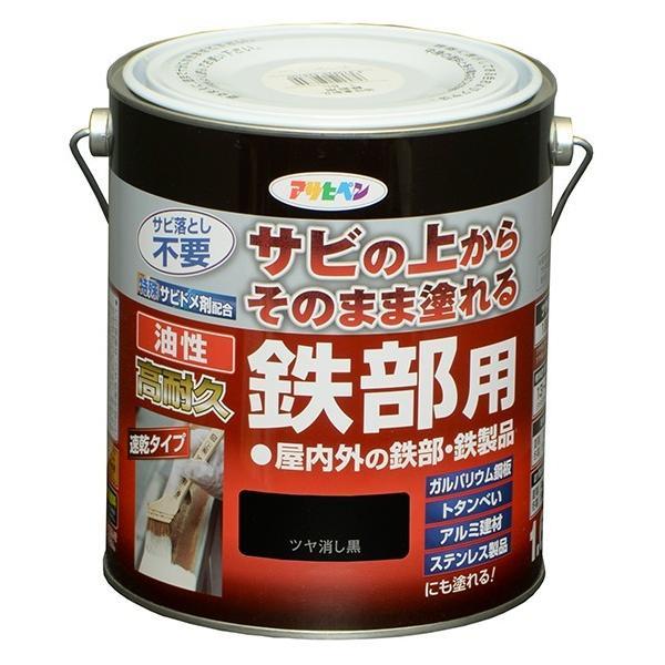 アサヒペン 油性高耐久鉄部用塗料 ツヤ消し黒 1.6L