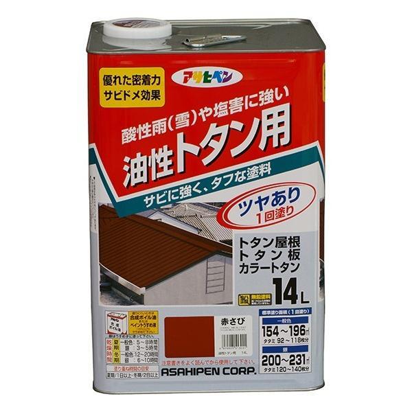 油性トタン用 14L