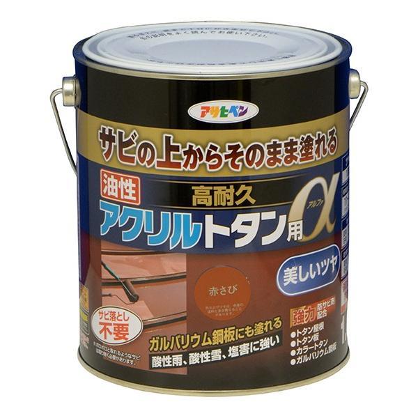 アサヒペン 油性高耐久アクリルトタン用α 赤さび 1.6kg サビうえ 高耐久 さび上