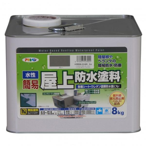 水性簡易屋上防水塗料 8kg