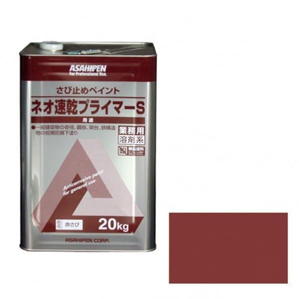 アサヒペン ネオ速乾プライマーS 赤サビ(20kg) 1個