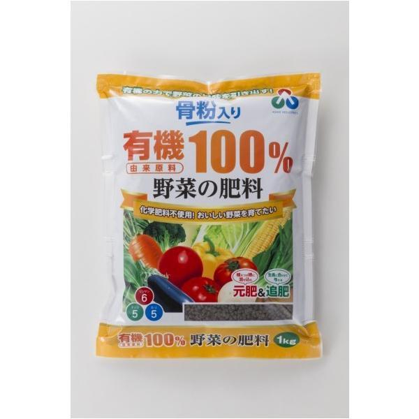 朝日工業 骨粉入り有機由来原料100%野菜肥料 1kg 1個