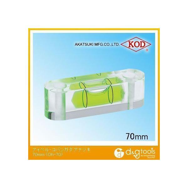 アカツキ/KOD アイベル・小判型穴付き小判型アイベル水平器 70mm Oh-70 0