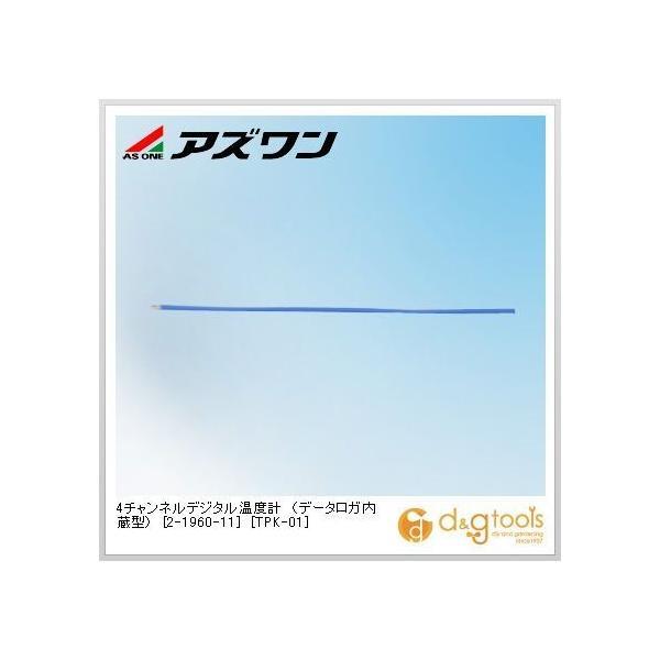 アズワン 4チャンネルデジタル温度計(データロガ内蔵型)[TPK-01]ビーズ型K熱電対センサ 2-1960-11