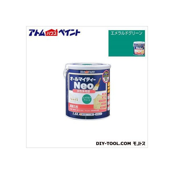 アトムハウスペイント 水性オールマイティーネオ(水性つやあり多用途塗料) エメラルドグリーン 1.6L