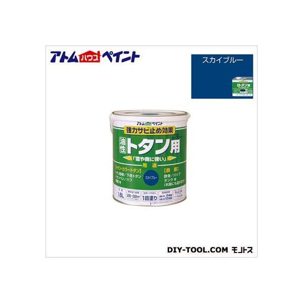 アトムハウスペイント 油性ルーフコートトタン用(油性トタン用塗料) スカイブルー 1.6L