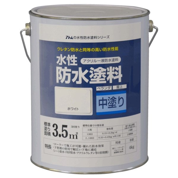 水性防水塗料 中塗り 4kg