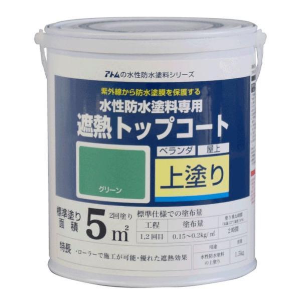 水性防水塗料 遮熱トップコート 1.5kg