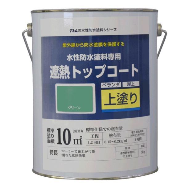 水性防水塗料 遮熱トップコート 3kg