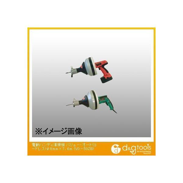 カンツール 電動ハンディ清掃機バリュー・オート(コードレス) φ8mm×7.6m VD-50ZB