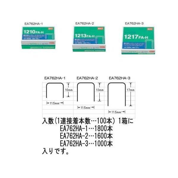 エスコ [150枚用]大型ホッチキス針 EA762HA-3 0