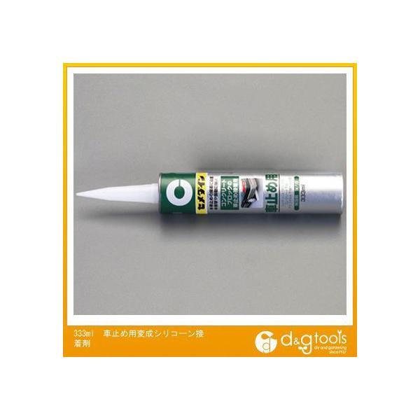 エスコ 333ml車止め用変成シリコーン接着剤 EA934KB-57 0
