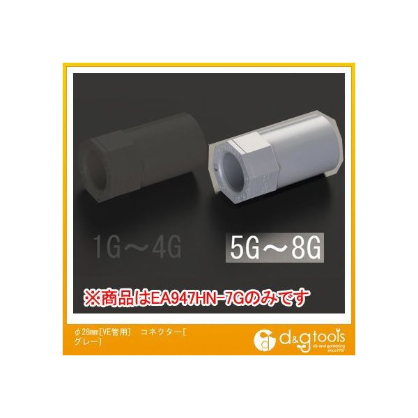 エスコ φ28mm[VE管用]コネクター[グレー] EA947HN-7G