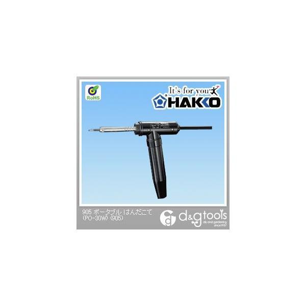 白光(HAKKO) ポータブルはんだこて(PO-30W)電子工作・模型電気修理用はんだこて収納式はんだこて 905