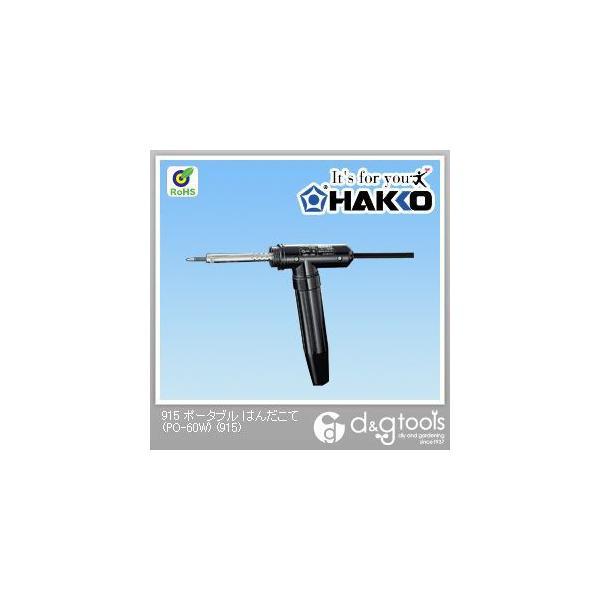 白光(HAKKO) ポータブルはんだこて(PO-60W)収納式はんだこて電気修理・電子工作用はんだこて 915