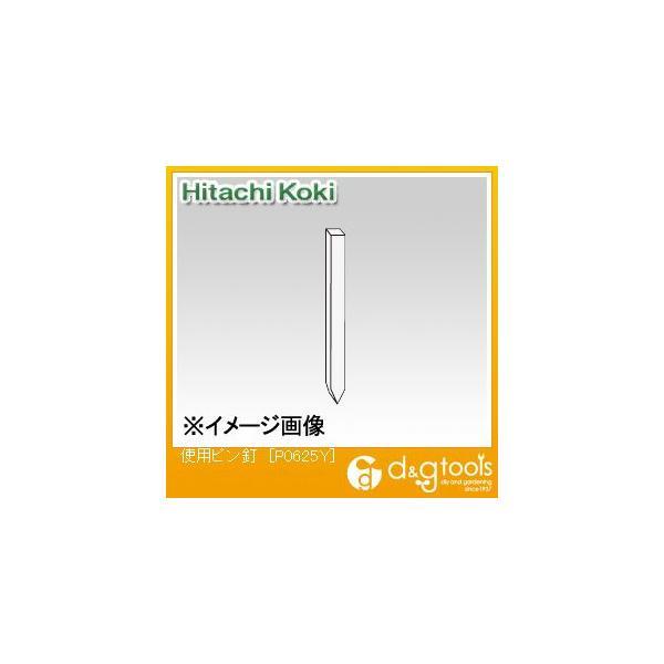 HiKOKI(ハイコーキ) 使用ピン釘 P0625Y