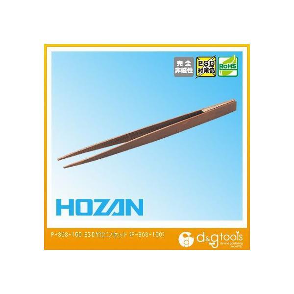 ホーザン HOZANESD竹ピンセット導電性竹ピンセット150mm P-863-150