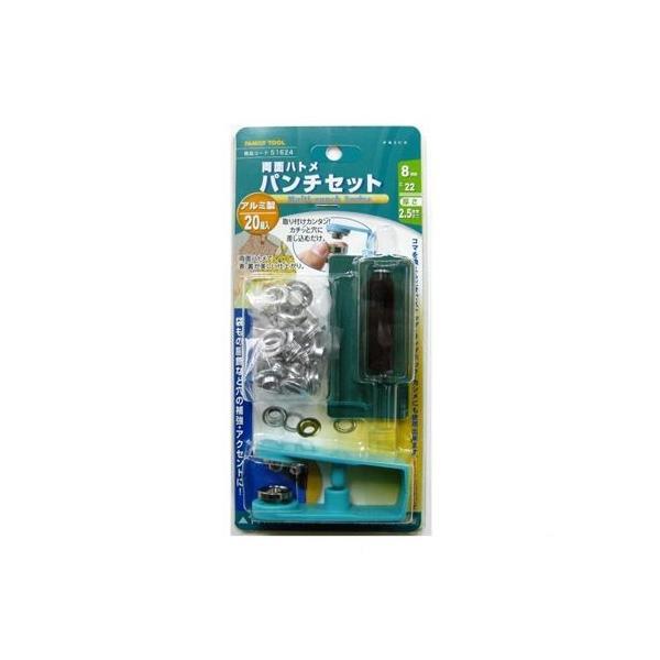 イチネンミツトモ ファミリーツール 両面ハトメ パンチセット (#22) アルミ製 20組入 8mm 51624