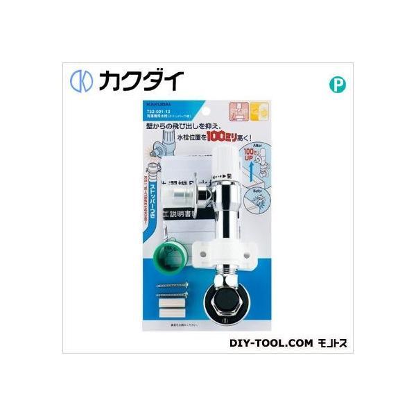 カクダイ(KAKUDAI) 洗濯機用水栓(ストッパーつき) 732-001-13 1