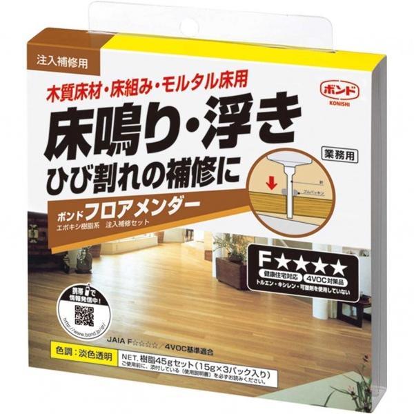 コニシ 木質床材・床組み・モルタル床用 ボンドフロアメンダー 業務用 淡色透明 45g #46409