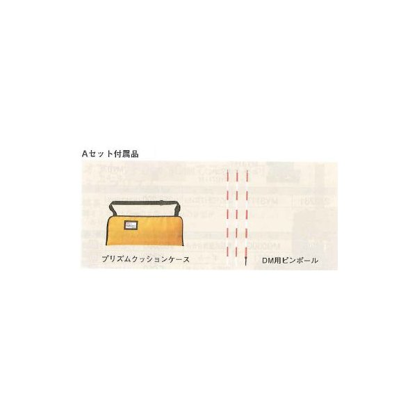 マイゾックス MG-1000SPプリズム[218303]Aセット測量用ミニプリズム光波距離計用 MG-1000SP Aセット
