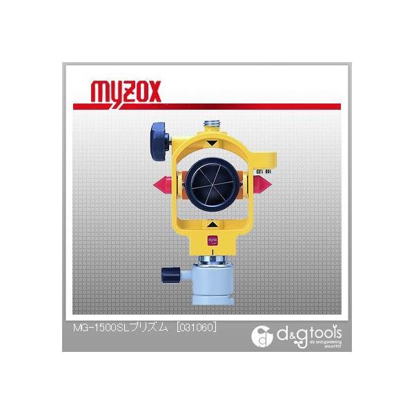 マイゾックス プリズム[031060]本体/測針器B/ケース測量用ミニプリズム光波距離計用 MG-1500SL