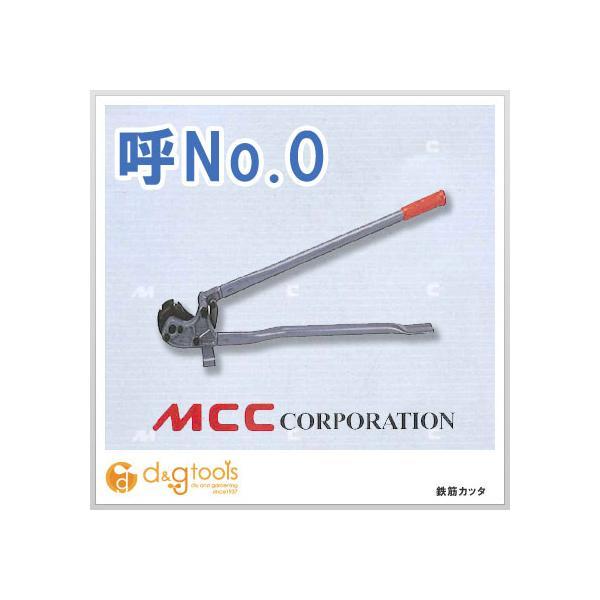 MCC 鉄筋カッターNO.0 RC-0000