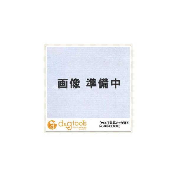 MCC 鉄筋カッタ替刃NO.0 RCE0000