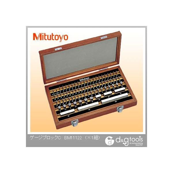 ミツトヨ ゲージブロックセット 鋼製 516-940 BM1-112-2