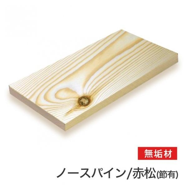 マルトク ノースパイン(赤松)(節有)無垢材 20×300×500mm m033 1枚