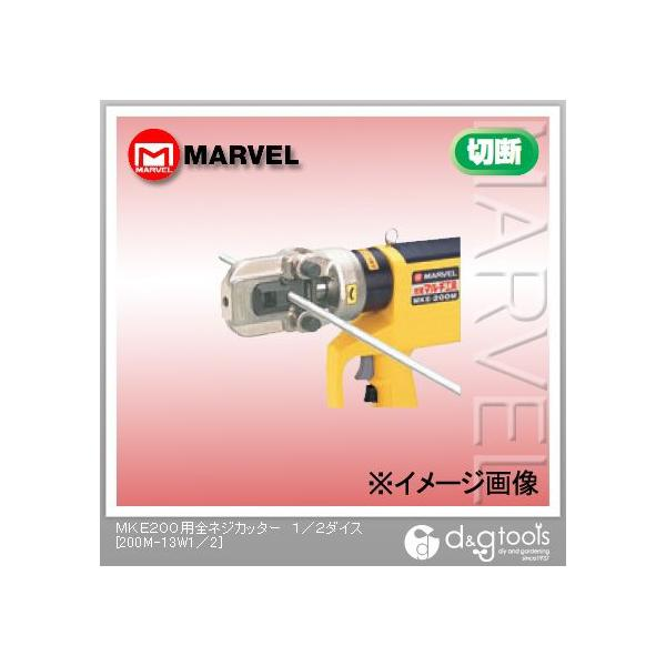 マーベル MKE200用部品全ネジカッター 1/2ダイス 200M-13W1/2