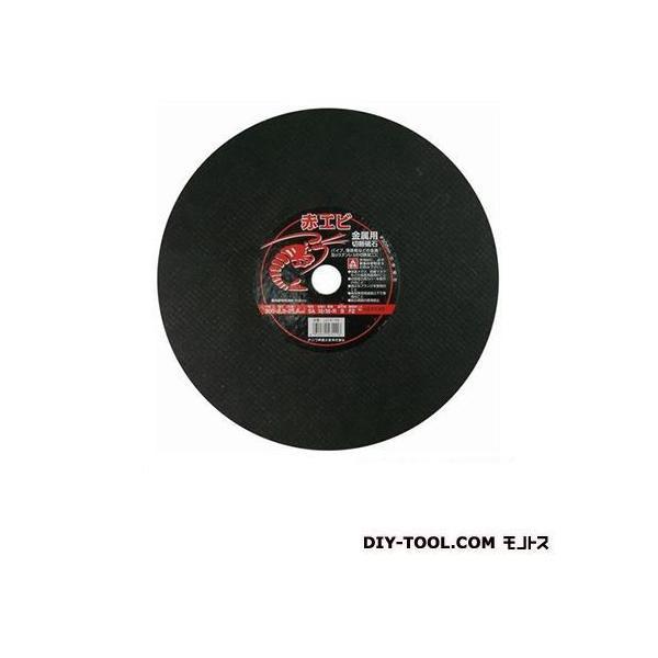 ナニワ研磨 レジノイド切断砥石赤エビ 305mm LD-6105