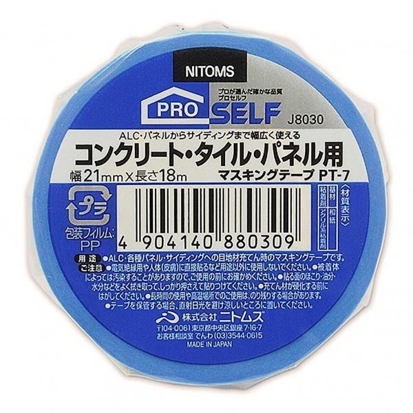 ニトムズ マスキングテープ PT7 コンクリート・タイル・パネル用 青 21mm×18m 4919500