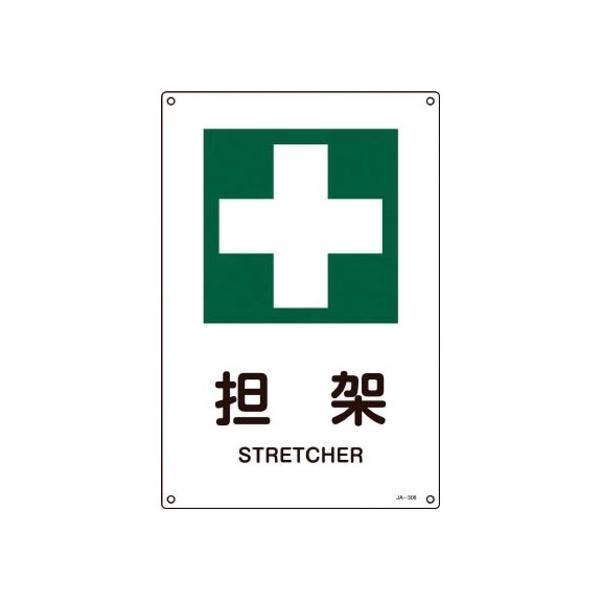 緑十字 JA-306S JIS規格安全標識担架300×225mmエンビ 393306 0